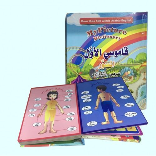 قاموسي الأول للاطفال عربي و انجليزي يحتوي على اكثر من 500 كلمة