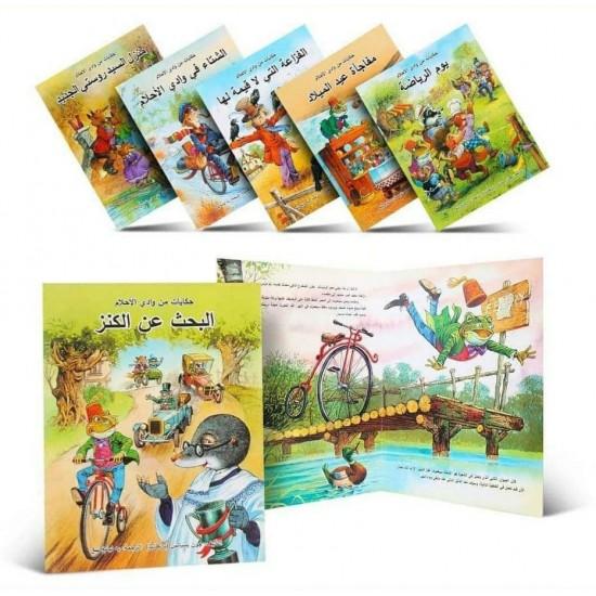 سلسلة حكايات من وادي الأحلام مكونة من 10 قصص