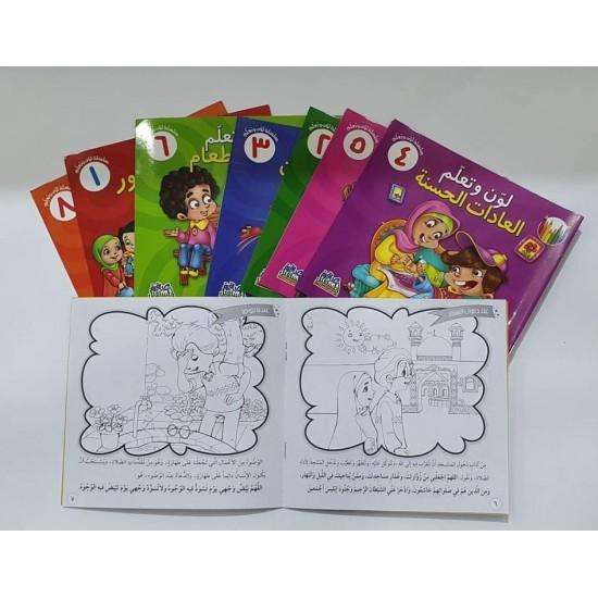 مجموعة قصص لون وتعليم للاطفال مكونة من 8 قصص