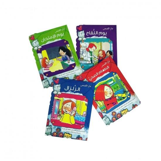 مجموعة قصص كلاسيكية للاطفال مكونة من 4 قصص