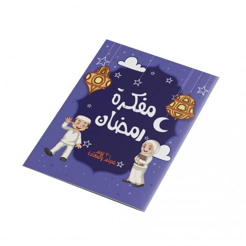 مفكرة رمضان لمساعدة الاطفال على الصيام