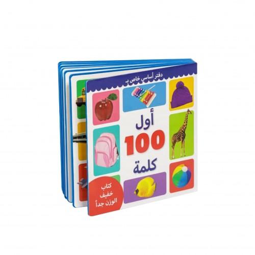 كتاب أول 100 كلمة باللغة العربية للاطفال من عمر 3 سنوات فما فوق