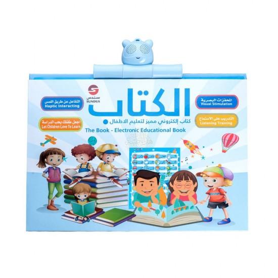 الكتاب الالكتروني لتعليم الاطفال