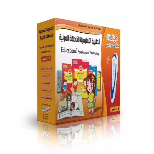 الحقيبة التعليمية الناطقة للأطفال لعمر 3 سنوات فما فوق