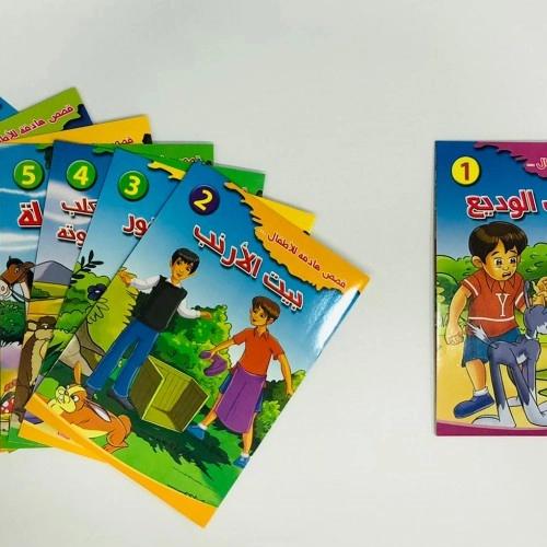 مجموعة قصص هادفة للاطفال