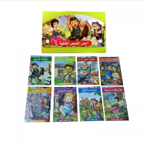 سلسلة أجمل القصص العالمية للاطفال