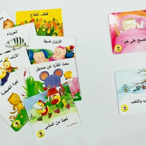 مجموعة قصص للاطفال من عمر سنتين ل 6 سنوات