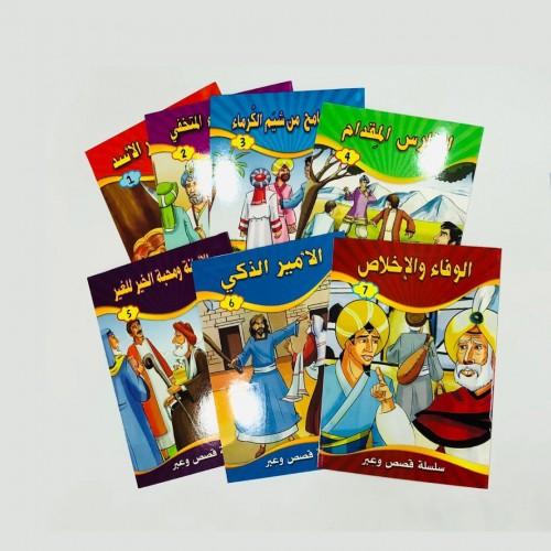 سلسلة قصص وعبر للاطفال
