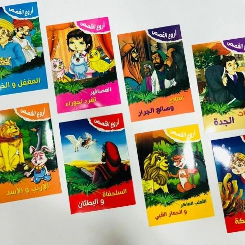 سلسلة أروع القصص للأطفال