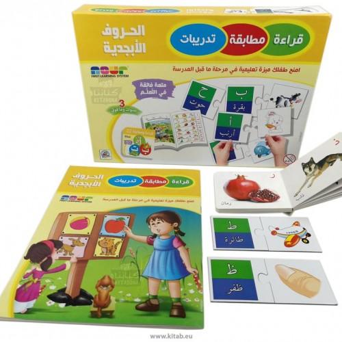 تعليم الحروف الابجدية للاطفال (قراءة ، مطابقة ، تدريبات )