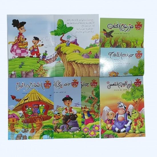 مجموعة قصص تعليمية للأطفال