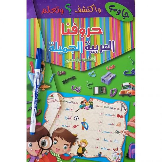كتاب حروفنا العربية الجميلة مع قلم (اكتب وامسح الاجابة)