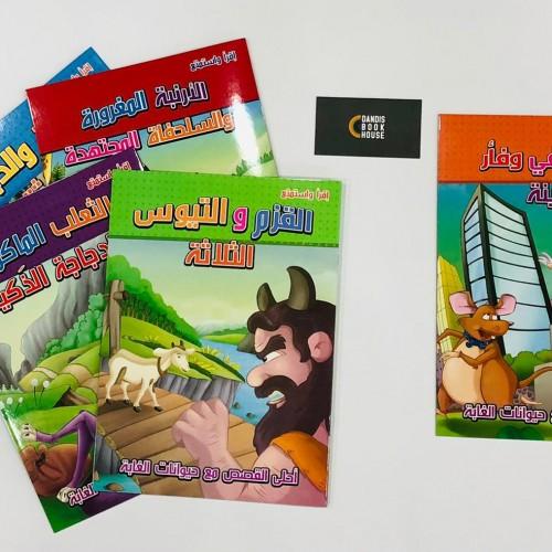 سلسلة إقرأ واستمتع