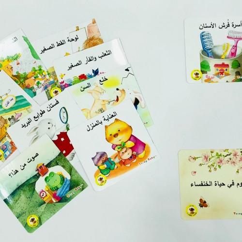 كتب قصص الأطفال 2
